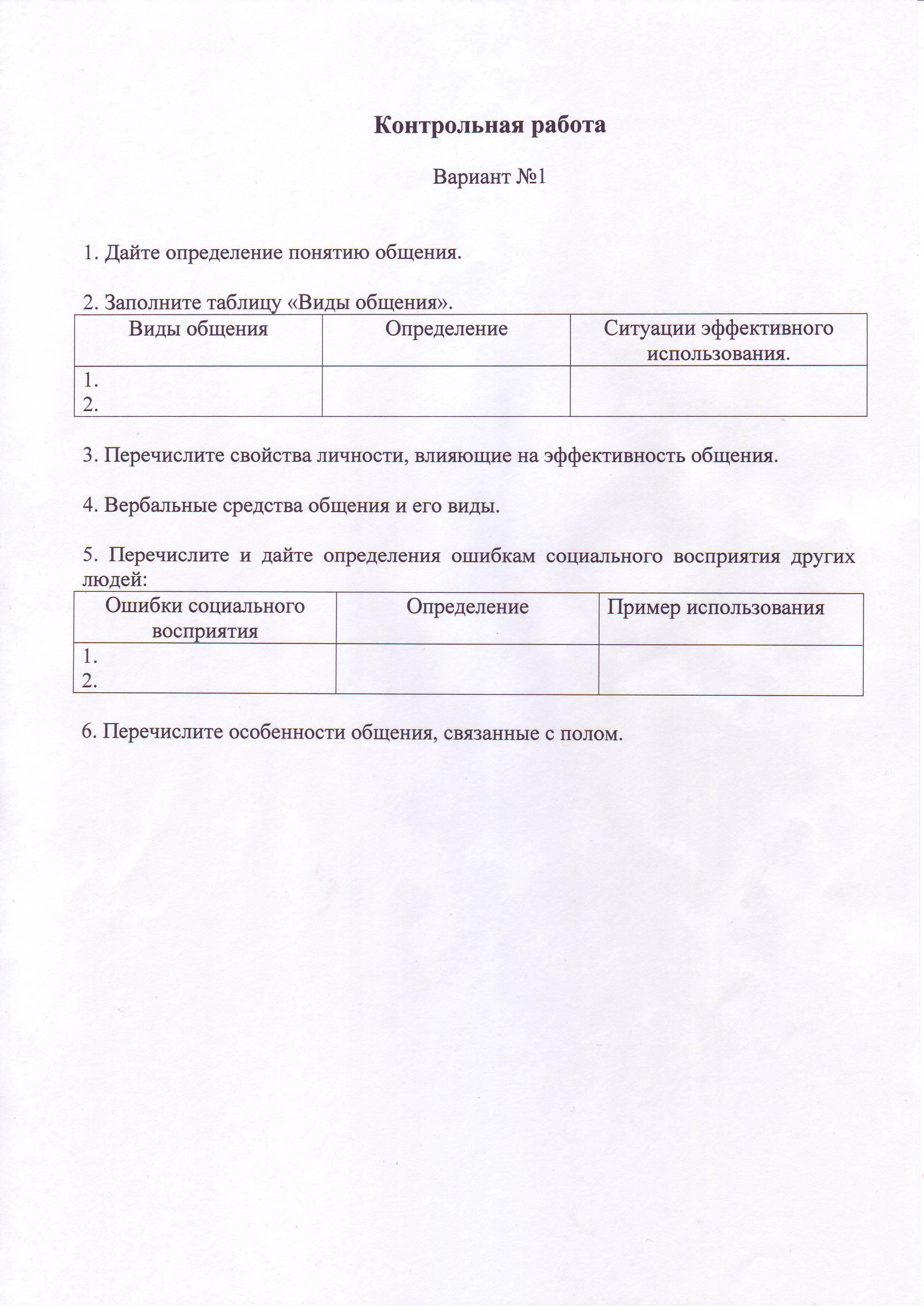 Обязательная контрольная работа по дисциплине Психология общения  hello html m351330d0 jpg