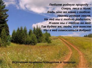 Любите родную природу – Озера, леса и поля. Ведь это же наша с тобою Навеки