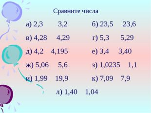 Сравните числа а) 2,3 3,2 б) 23,5 23,6 в) 4,28 4,29 г) 5,3 5,29 д) 4,2 4,195