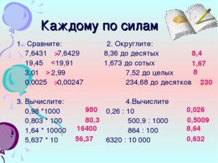 Каждому по силам 1. Сравните: 2. Округлите: 7,6431 7,64298,36 до десятых