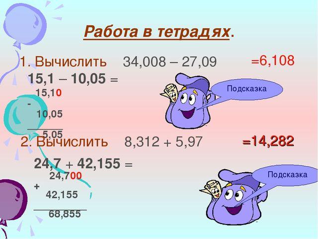 Работа в тетрадях. 1. Вычислить 34,008 – 27,09 Подсказка =6,108 2. Вычислить...