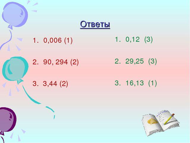 Ответы 0,006 (1) 90, 294 (2) 3. 3,44 (2) 0,12 (3) 29,25 (3) 16,13 (1)