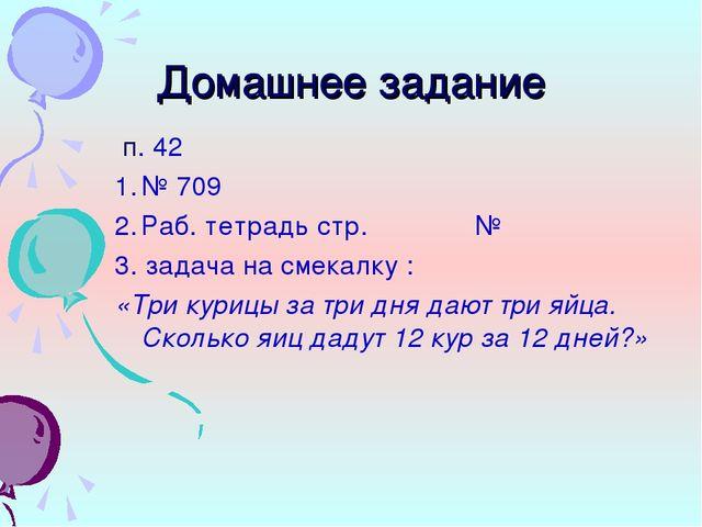 Домашнее задание п. 42 № 709 Раб. тетрадь стр. № 3. задача на смекалку : «Три...