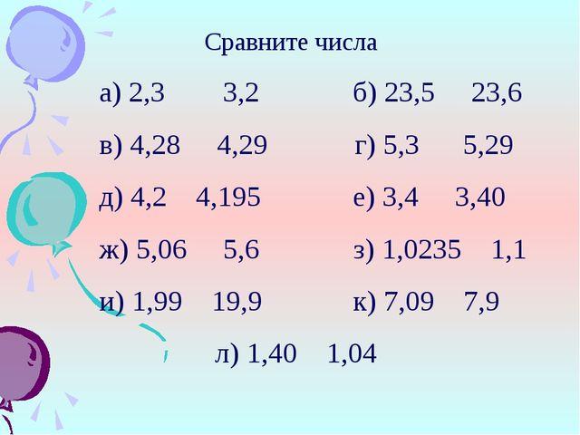 Сравните числа а) 2,3 3,2 б) 23,5 23,6 в) 4,28 4,29 г) 5,3 5,29 д) 4,2 4,195...