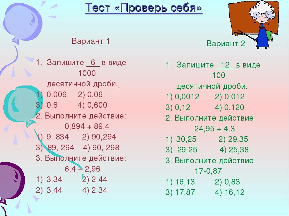 Тест «Проверь себя» Вариант 1 Запишите 6 в виде 1000 десятичной дроби. 0,006...