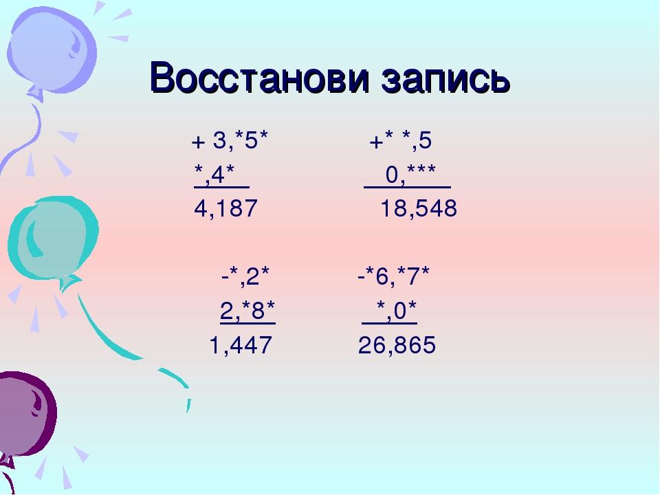 Восстанови запись + 3,*5* +* *,5 *,4* 0,*** 4,187 18,548 -*,2* -*6,*7* 2,*8*...