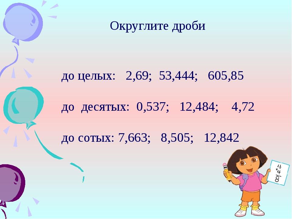 Округлите дроби до целых: 2,69; 53,444; 605,85 до десятых: 0,537; 12,484; 4,7...