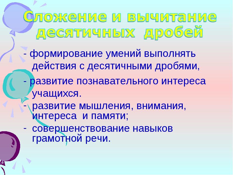 - формирование умений выполнять действия с десятичными дробями, - развитие по...