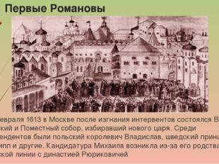 Первые Романовы 21 февраля 1613 в Москве после изгнания интервентов состоялся