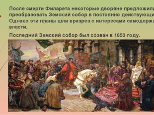 После смерти Филарета некоторые дворяне предложили преобразовать Земский собо