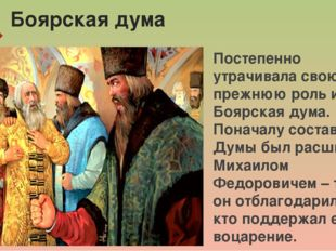 Боярская дума Постепенно утрачивала свою прежнюю роль и Боярская дума. Понача