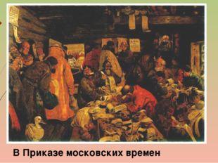 В Приказе московских времен