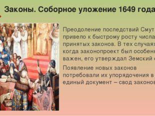 Законы. Соборное уложение 1649 года. Преодоление последствий Смуты привело к