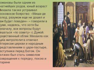 Романовы были одним из знатнейших родов, юный возраст Михаила также устраивал