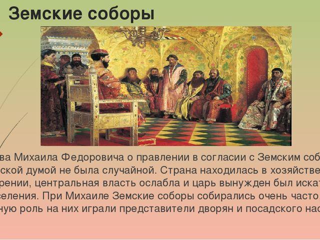 Земские соборы Клятва Михаила Федоровича о правлении в согласии с Земским соб...