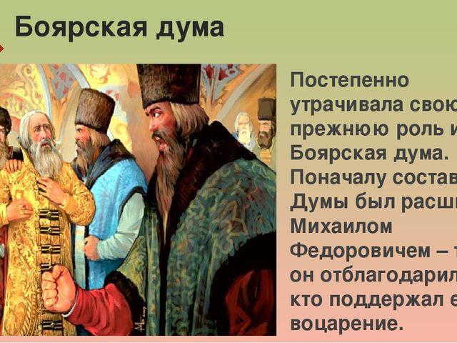 Боярская дума Постепенно утрачивала свою прежнюю роль и Боярская дума. Понача...
