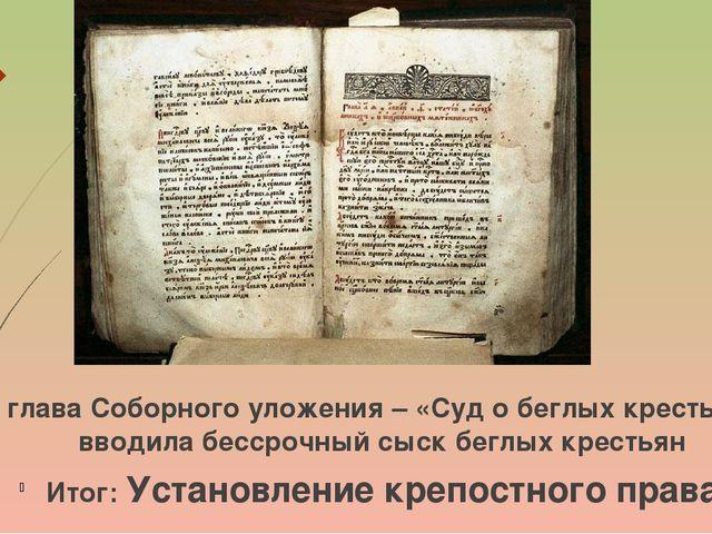 11 глава Соборного уложения – «Суд о беглых крестьянах» вводила бессрочный сы...
