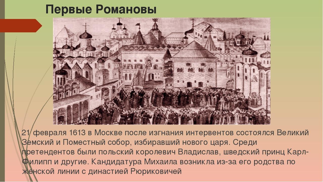 Первые Романовы 21 февраля 1613 в Москве после изгнания интервентов состоялся...