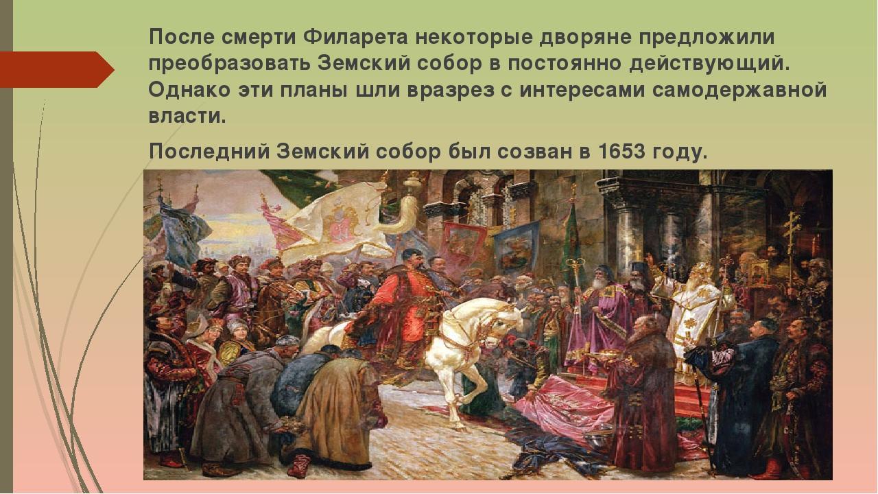 После смерти Филарета некоторые дворяне предложили преобразовать Земский собо...