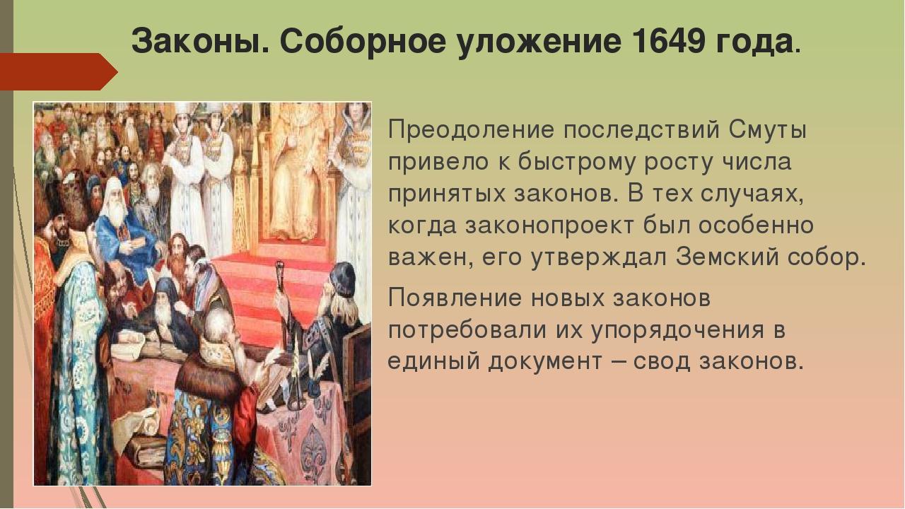 Законы. Соборное уложение 1649 года. Преодоление последствий Смуты привело к...