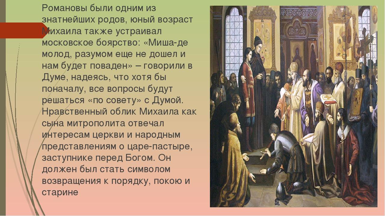 Романовы были одним из знатнейших родов, юный возраст Михаила также устраивал...