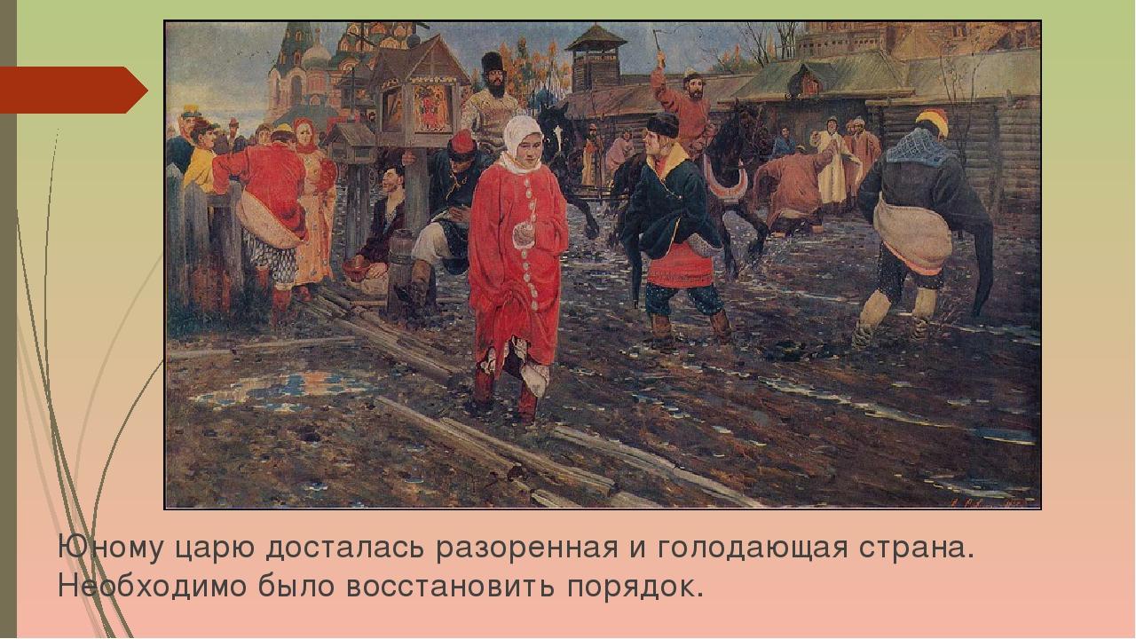 Юному царю досталась разоренная и голодающая страна. Необходимо было восстано...