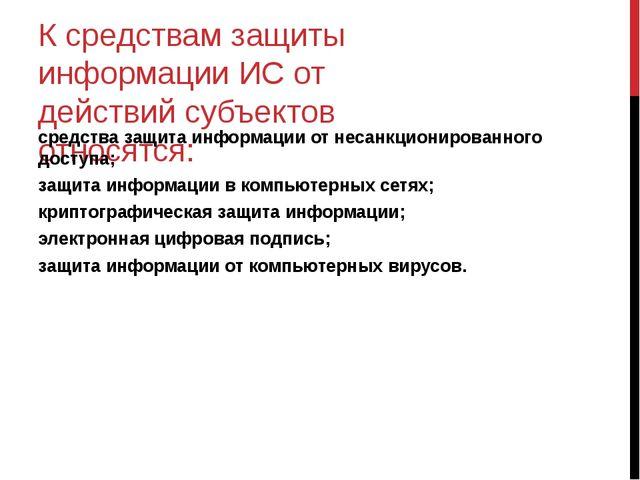 К средствам защиты информации ИС от действий субъектов относятся: средства за...