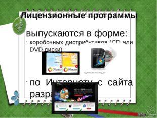 Лицензионные программы выпускаются в форме: коробочных дистрибутивов (CD или