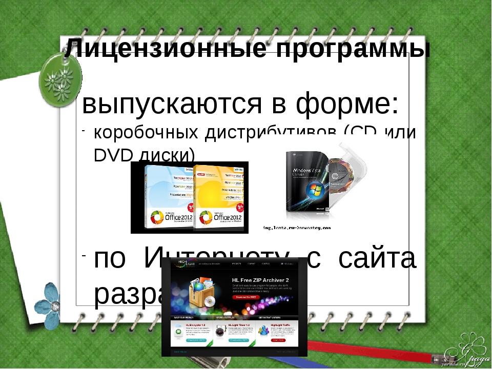 Лицензионные программы выпускаются в форме: коробочных дистрибутивов (CD или...