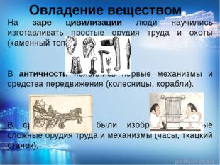 Овладение веществом На заре цивилизации люди научились изготавливать простые