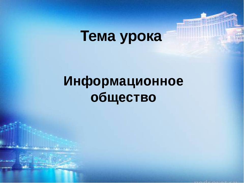 Тема урока Информационное общество