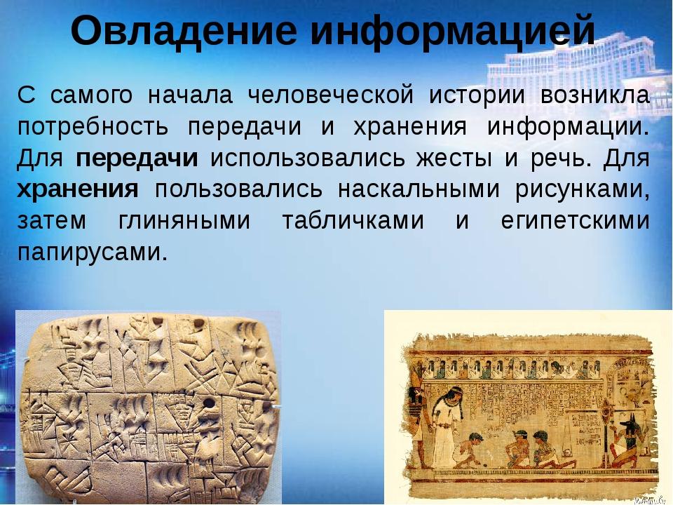 Овладение информацией С самого начала человеческой истории возникла потребнос...
