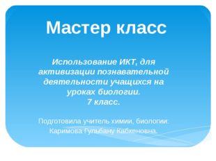 Мастер класс Использование ИКТ, для активизации познавательной деятельности у