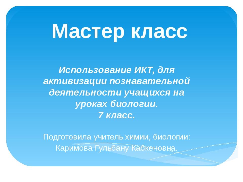 Мастер класс Использование ИКТ, для активизации познавательной деятельности у...