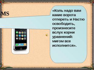 SMS От Старика Хоттабыча «Коль надо вам какие ворота отпереть и Настю освобо