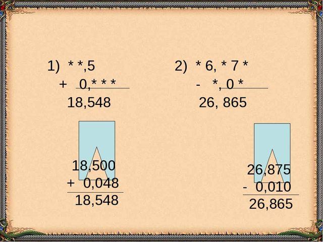 1) * *,5 2) * 6, * 7 * + 0,* * * - *, 0 * 18,548 26, 865 26,875 - 0,010 26,8...