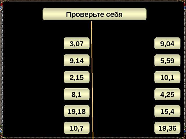 Математический диктант 1) 3) 4) 5) 6) 2) 3,57 – 0,5 = 2,3 – 0,15 = 4,08 + 4,...