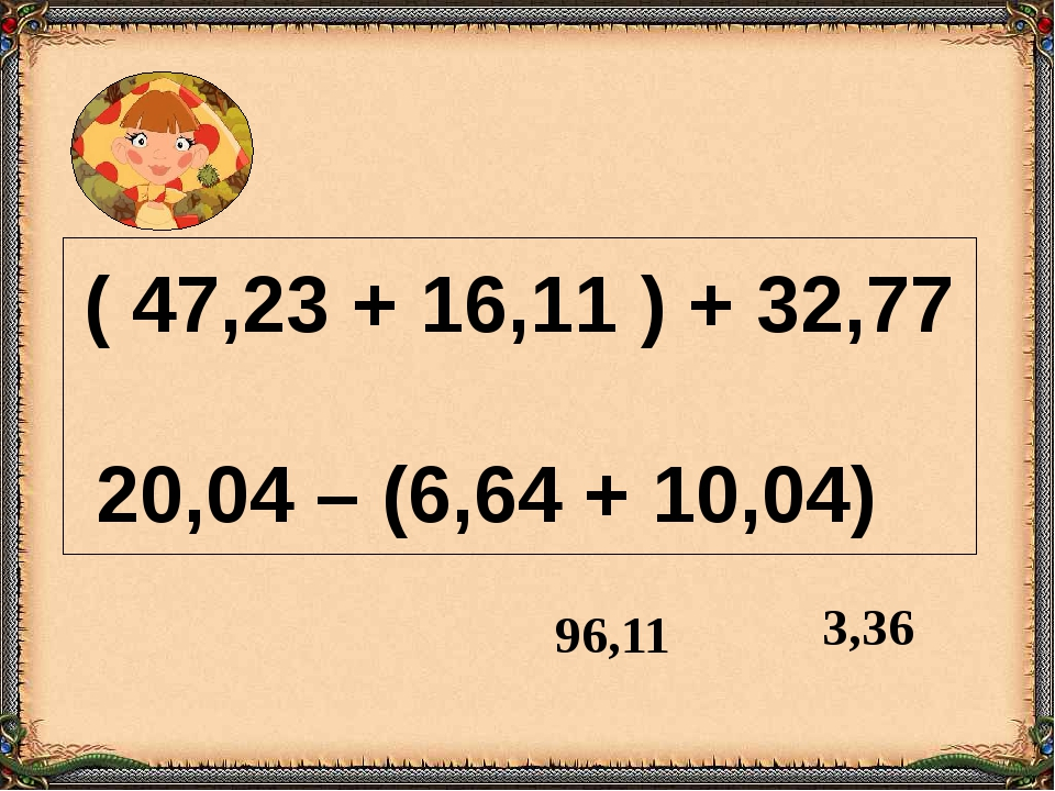 ( 47,23 + 16,11 ) + 32,77 20,04 – (6,64 + 10,04) 96,11 3,36