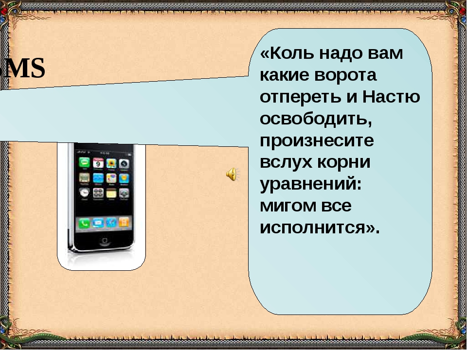 SMS От Старика Хоттабыча «Коль надо вам какие ворота отпереть и Настю освобо...