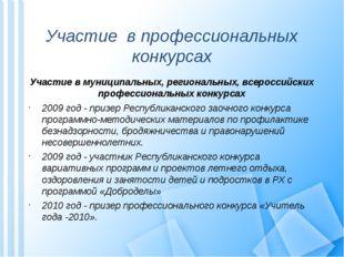 Участие в профессиональных конкурсах Участие в муниципальных, региональных, в