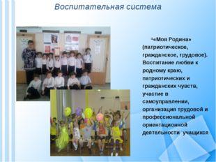 Воспитательная система «Моя Родина» (патриотическое, гражданское, трудовое).