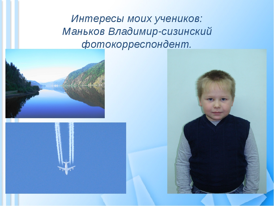 Интересы моих учеников: Маньков Владимир-сизинский фотокорреспондент.