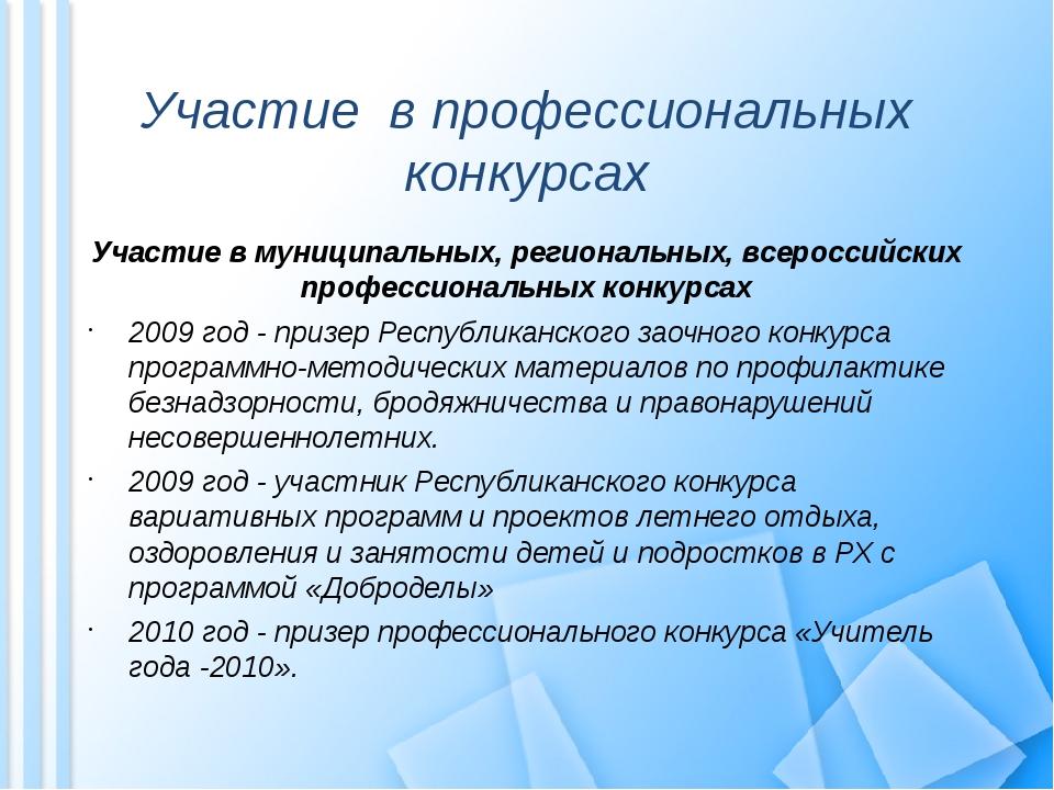 Участие в профессиональных конкурсах Участие в муниципальных, региональных, в...