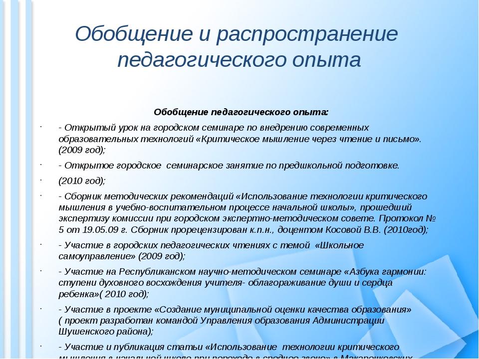 Обобщение и распространение педагогического опыта Обобщение педагогического о...