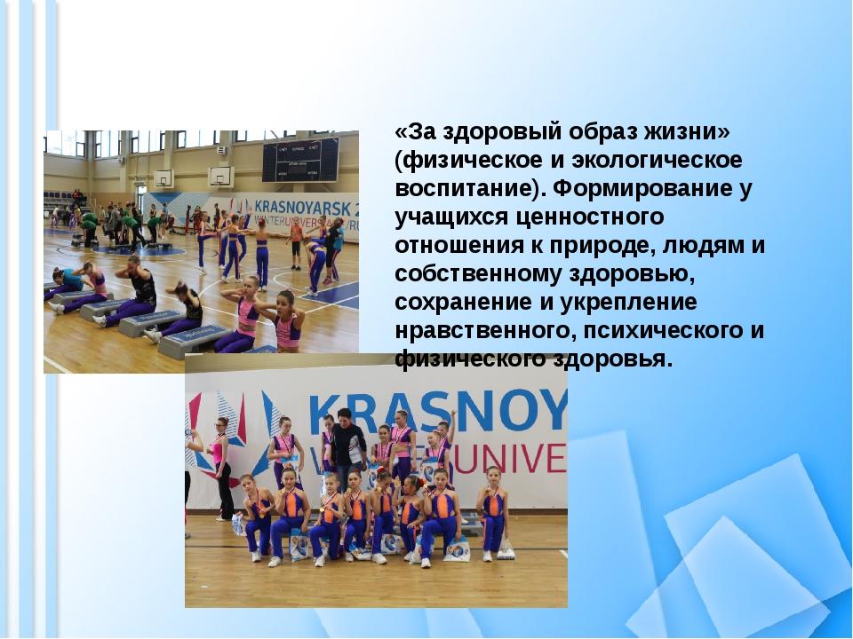 «За здоровый образ жизни» (физическое и экологическое воспитание). Формирова...