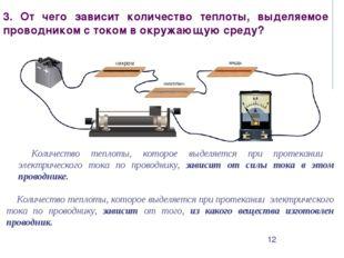 3. От чего зависит количество теплоты, выделяемое проводником с током в окруж