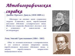Автобиографическая справка Ленц Эмилий Христианович (1804 – 1865) Один из осн