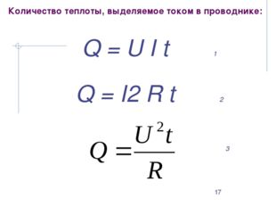 Количество теплоты, выделяемое током в проводнике: Q = U I t 1 Q = I2 R t 2 3