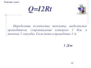 Q=I2Rt Определить количество теплоты, выделяемое проводником, сопротивление
