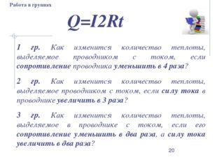 Q=I2Rt 1 гр. Как изменится количество теплоты, выделяемое проводником с токо